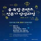 콘텐츠,전문가,과정,서울시중부여성발전센터,창업,복합