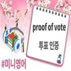 투표,도장,스티커,인증,영어,투표인