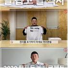 투표,조세호,캠페인,김준현,스타,연출,영상,중앙선거관리위원회