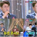 김호중,시청률,사랑,희나리