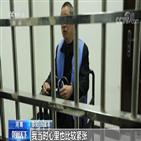 중국,국가안전부,정보,검거,관련,국가