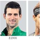 선수,조코비치,나달,대회,테니스,페더러,위해,서로