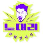 노홍철,유튜브,노대리