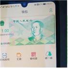 디지털,인민은행,화폐,중국,테스트,발행,지역