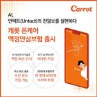 휴대폰,가입,보험,액정안심보험