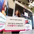 영상,제공,LG유플러스