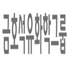 금호석유화학그룹,코로나19,지역,병원