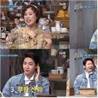 이진혁,박미선,토요일,이날,김동현,문세윤