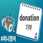 기부,지급,뉴스래빗,영어,전제,재난기본소득