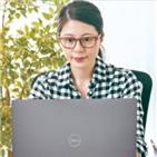 델테크놀로지스,보안,원격근무,근무,노트북,회사,도입,직원,업무