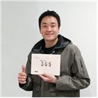 이성욱,모습,박선호,운명