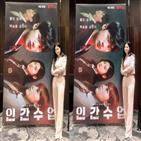 박주현,인간수업,공개,오리지널
