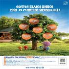 신협,이벤트,온뱅크,고객,이상,모바일,신규