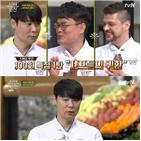 최현석,방송,반찬,김수미,수미