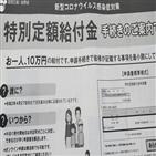 일본,사기,코로나19,남성,사건,특별정액급부금