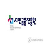 서민금융진흥원,경력직원