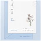 정용화,신곡,이준,광희
