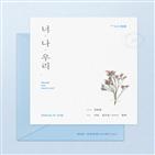 정용화,신곡,윤두준,이준