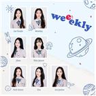 위클리,플레이엠,캐릭터,공식,공개,필름