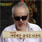 김수미,전인권,요리