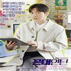 꼰대인턴,방송,연기,박해진,배우,생각,부분,공개