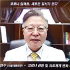 원격의료,한국,원장,의대,코로나,의료기관