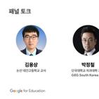 수업,온라인,구글