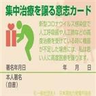 노인,일본,양보,코로나19,치료,의료