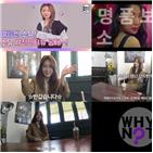 소유,합류,와이낫,시즌3,일상,방송,SBS