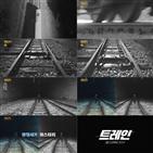 기차,평행세계,트레인,미스터리,순간