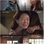 송나희,윤규진,모습