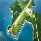 국립공원,흑산공항,주민,흑산도,소형공항,신안군,공항