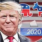 트럼프,바이든,대통령,클린턴,오바마,스캔들,대선,부통령,당시,행정부