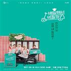 배달,샘킴,아이,윤두준,정세운,안정환,현지