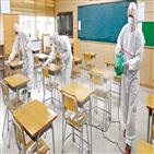 등교,학생,부총리,코로나19,고3
