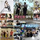 나태주,함소원,김종원,부부,김세진,댄스,아내,박명수,진혜지,사람