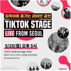 라이브,서울,스테이지,프롬