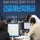 사용,재난지원금,결제,매장,직영점,경우,본사,서울,가맹점,가능