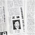 정의연,일본,철거,위안부,반일,단체