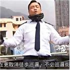 홍콩,역사,중국,교과서,경찰,비판,프로그램,교육,헤드라이너,문제