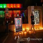 방송,필리핀,사업권,법안,테르테,하원