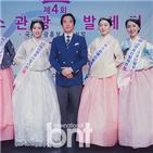 관광한류,대표,김두천,미스관광선발제