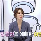 신아영,코로나19,취소