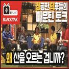 블랙야크,콘텐츠,유튜브,채널