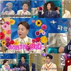 신현준,김수미,배우,눈물,송윤형,영화,수술,라스,어머니,시청자