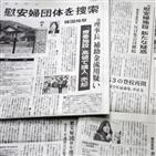 정의연,일본,문제,위안부,영향,신문,수사