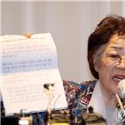 할머니,기자회견,당선인,이용