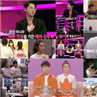 치타,커플,남연우,최송현,전진,우혜림,데이트,러브스토리,신민철,공개