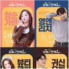 공개,이세진,윤보미,오빠,포스터