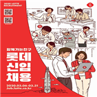 신입사원,공채,롯데그룹,코로나19,진행,연기